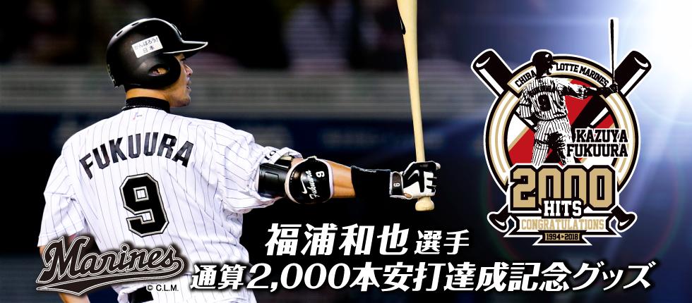 福浦選手2000本安打グッズ