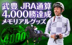 武豊4000ニューリリース