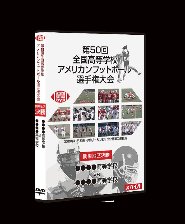 第48回関東地区決勝戦