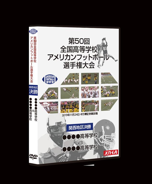 第50回関西地区決勝戦