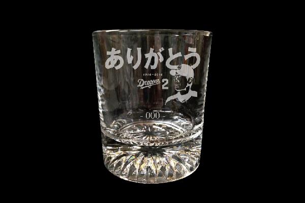 荒木雅博選手引退記念 ロックグラス