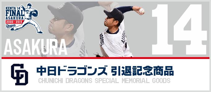 朝倉健太投手引退記念