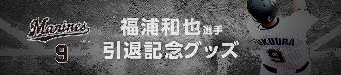 福浦引退グッズ