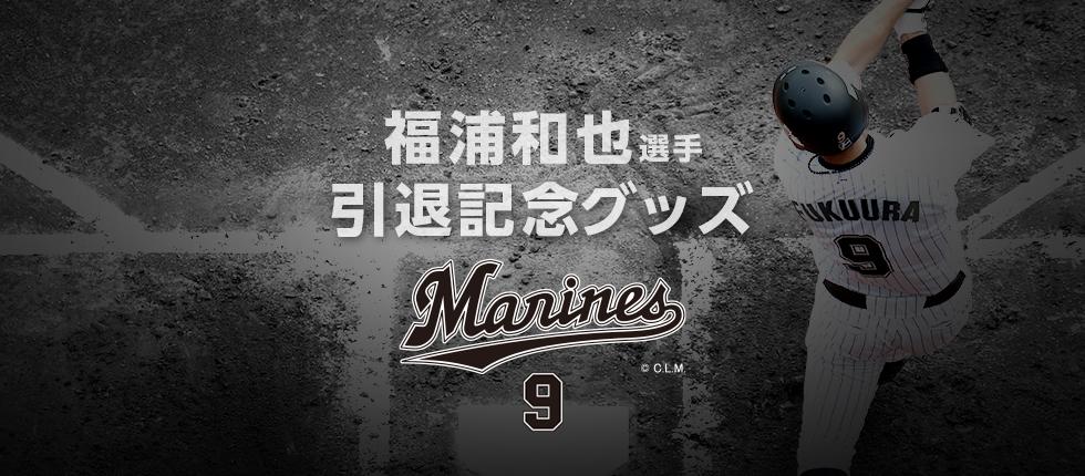 福浦引退記念グッズ