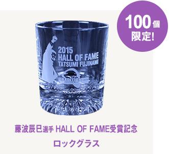 藤波辰爾「2015 HALL OF FLAME 受賞記念」 ロックグラス