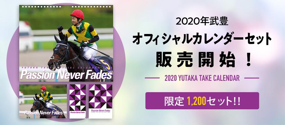 武豊2020カレンダー