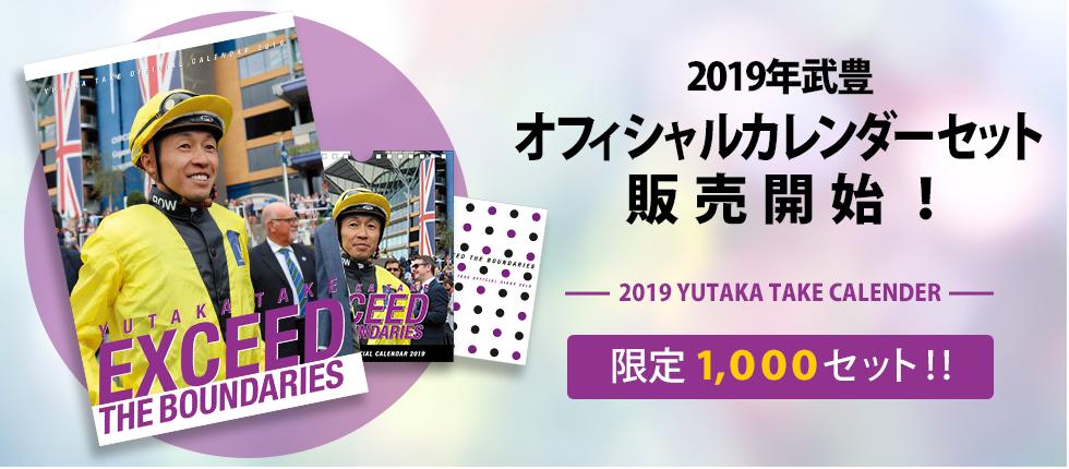 武豊2019カレンダー